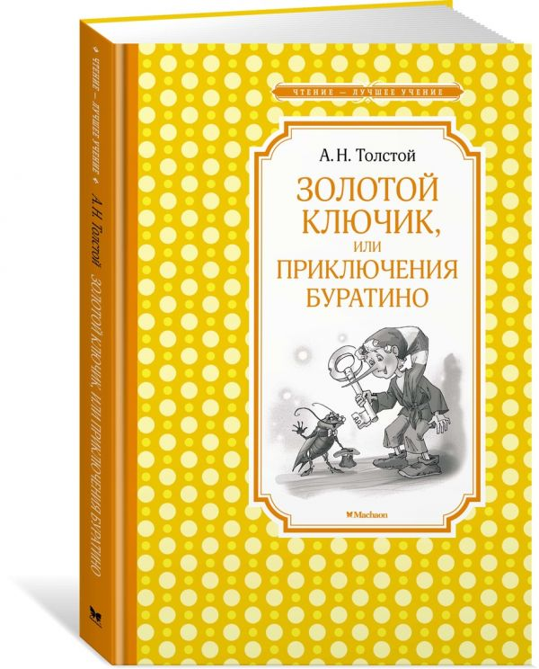 Толстой А.Н. Золотой ключик, или Приключения Буратино (нов.обл.)