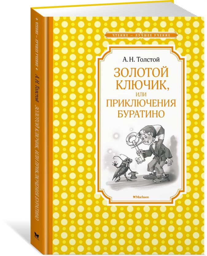 Толстой А.Н. - Золотой ключик, или Приключения Буратино (нов.обл.) обложка книги
