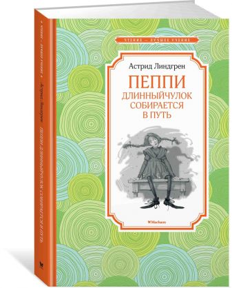 Линдгрен А. - Пеппи Длинныйчулок собирается в путь обложка книги