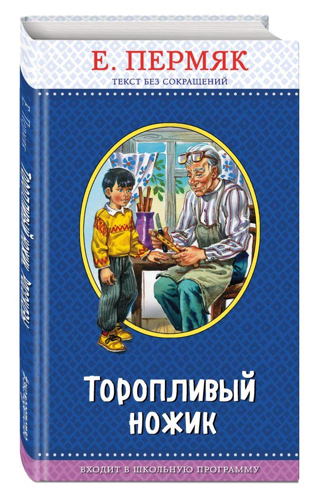 Е. Пермяк - Торопливый ножик (с крупными буквами, ил. В. Канивца) обложка книги