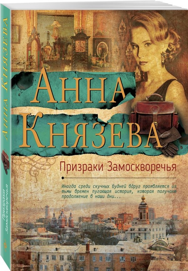Князева Анна Призраки Замоскворечья