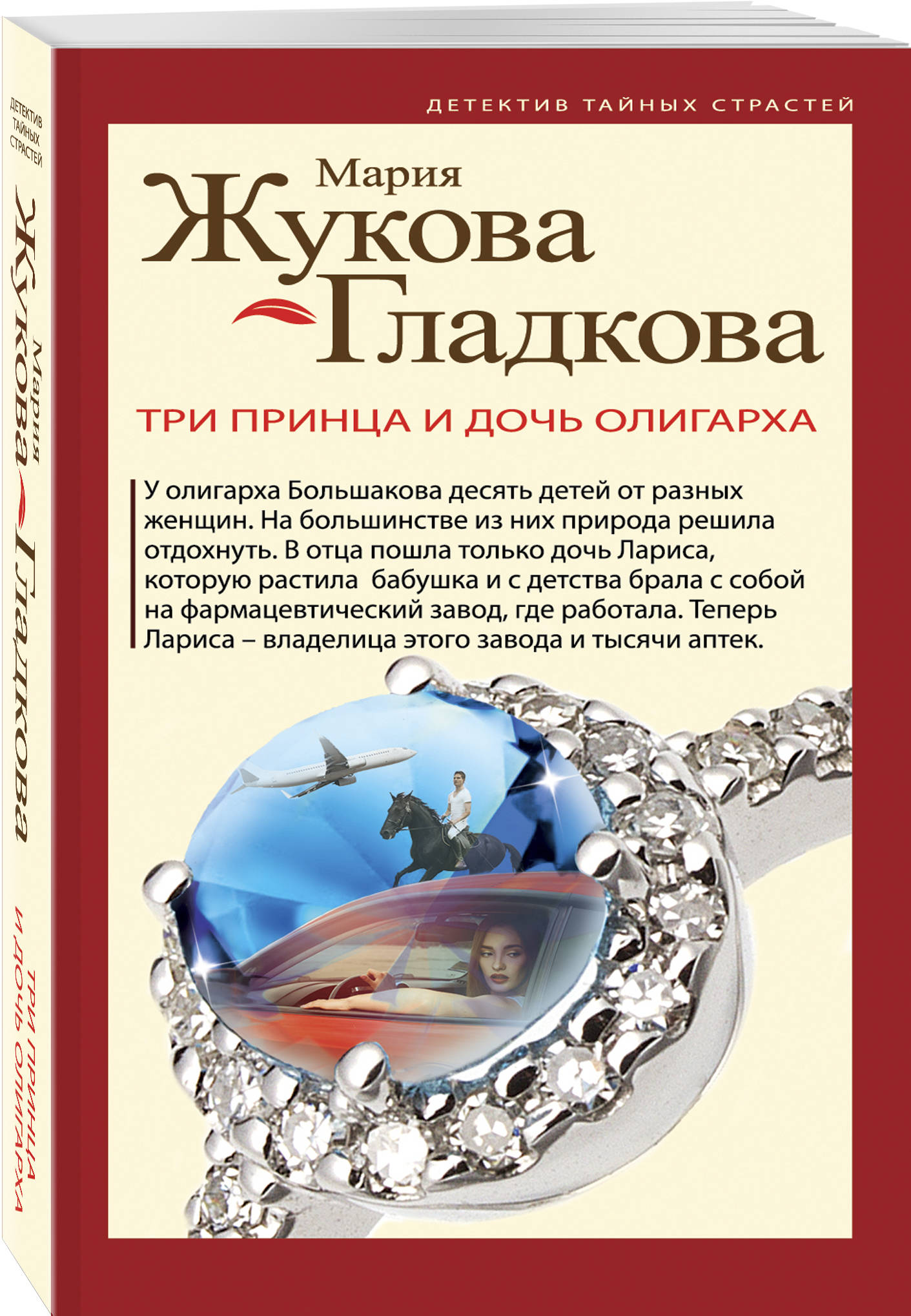 Мария Жукова-Гладкова Три принца и дочь олигарха