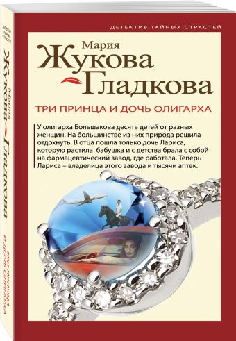 Три принца и дочь олигарха Мария Жукова-Гладкова