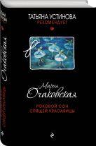 Очаковская М.А. - Роковой сон Спящей красавицы' обложка книги