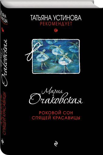 Роковой сон Спящей красавицы Очаковская М.А.
