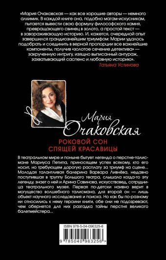 Роковой сон Спящей красавицы Мария Очаковская