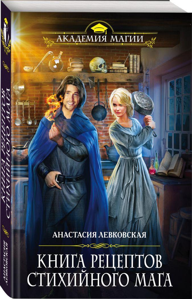 Анастасия Левковская - Книга рецептов стихийного мага обложка книги