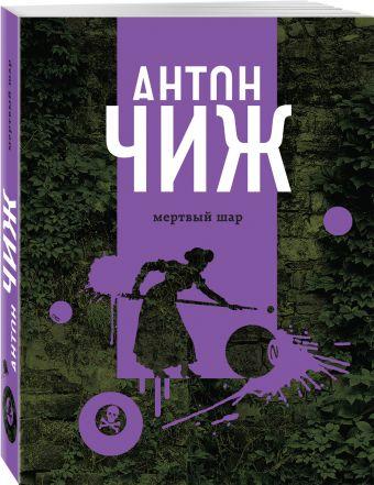Мертвый шар Антон Чиж