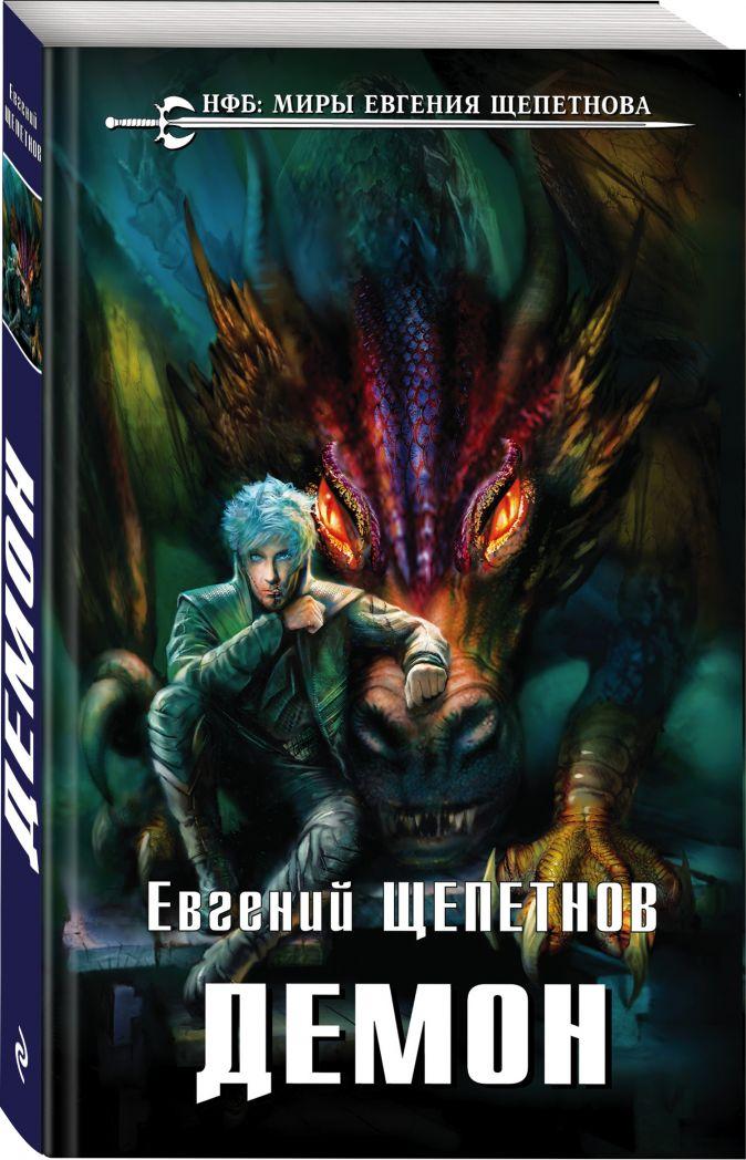 Евгений Щепетнов - Демон обложка книги