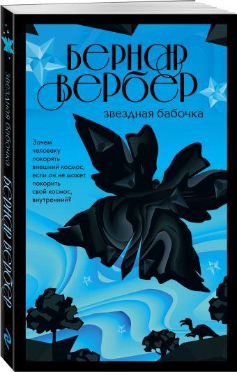 Звездная бабочка Бернар Вербер