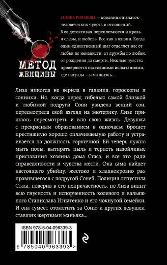 Программа защиты любовниц Галина Романова