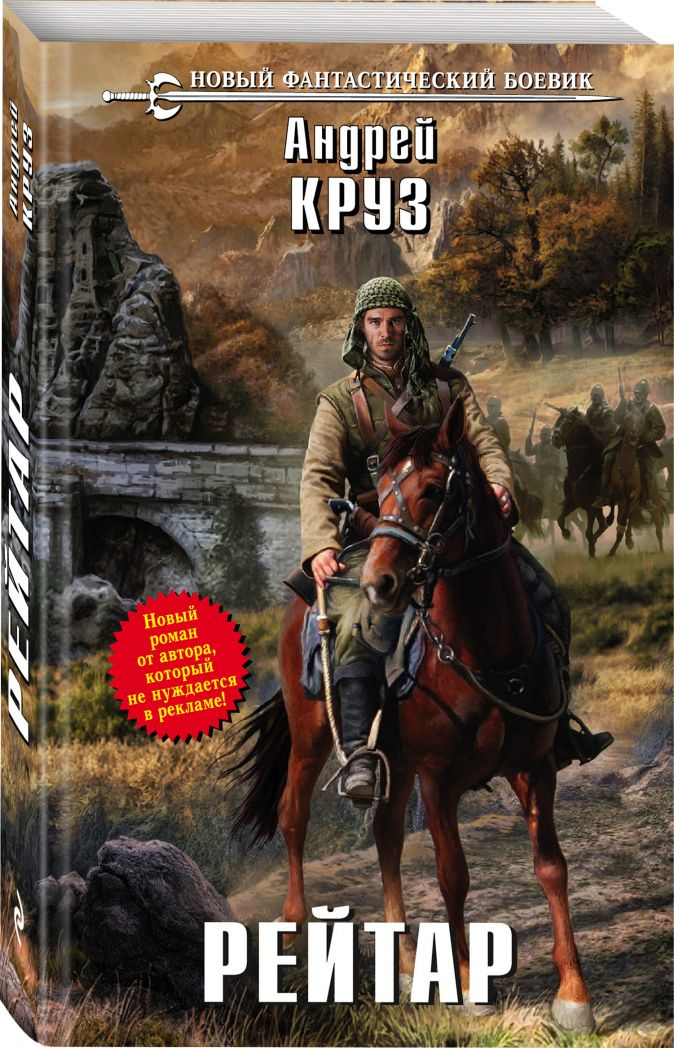 Андрей Круз - Рейтар обложка книги