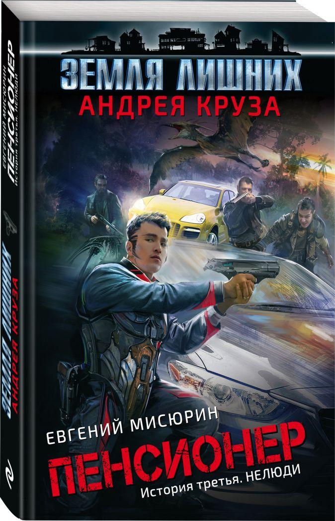 Андрей Круз, Евгений Мисюрин - Пенсионер. История третья. Нелюди обложка книги