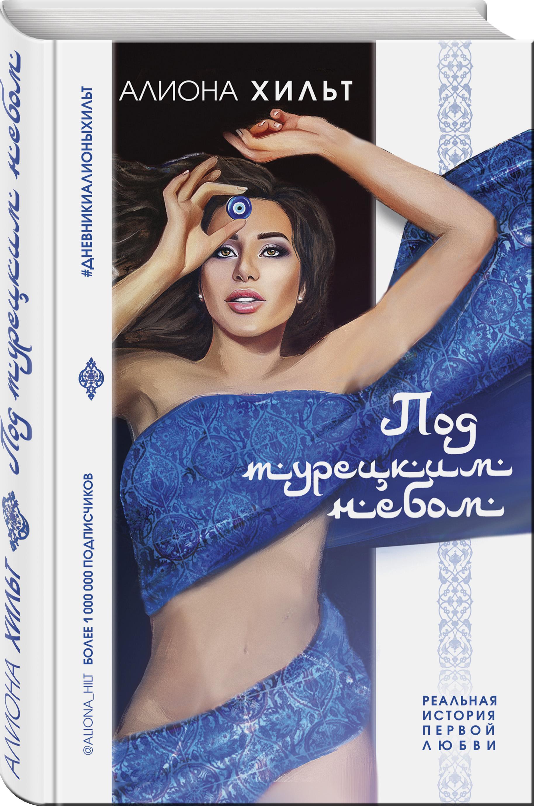 Алиона Хильт Под турецким небом алиона хильт как раскрутить блог в instagram лайфхаки тренды жизнь