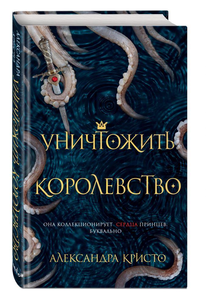 Александра Кристо - Уничтожить королевство обложка книги