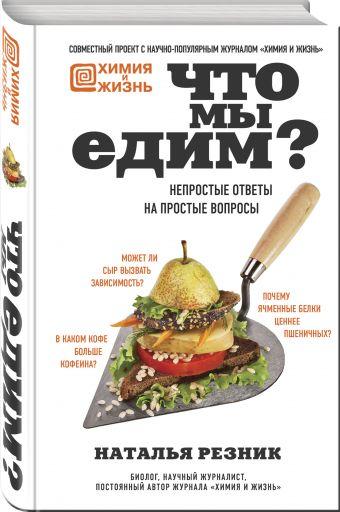 Что мы едим? Непростые ответы на простые вопросы Наталья Резник
