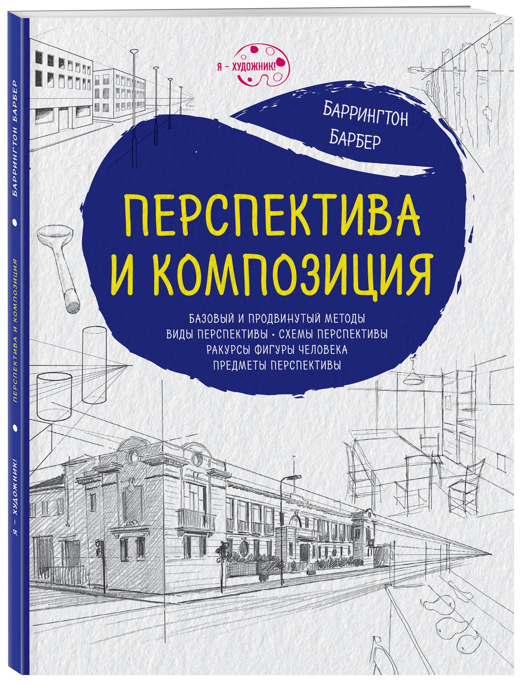 Барбер Б. Перспектива и композиция (нов.оф.) ISBN: 978-5-04-096346-1 перспектива и композиция в примерах