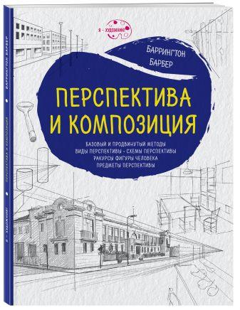 Баррингтон Барбер - Перспектива и композиция (нов.оф.) обложка книги