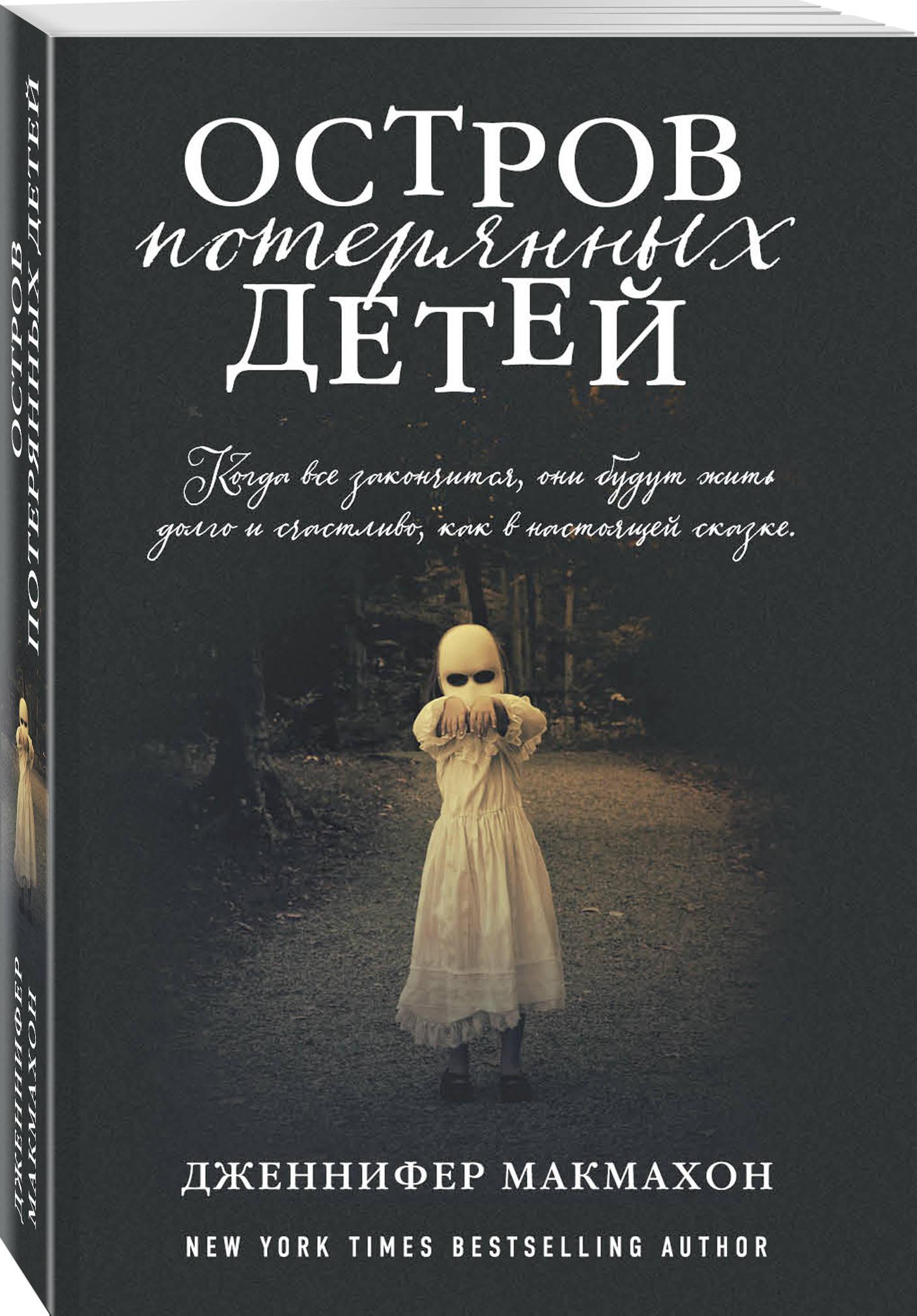 Макмахон Дженнифер Остров потерянных детей