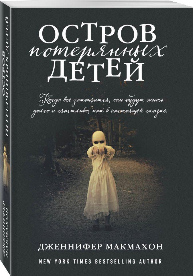 Дженнифер Макмахон - Остров потерянных детей обложка книги