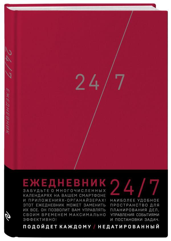 Деловой ежедневник: 24/7 (бордовый) (А5, твердый переплет с полусупером, 224 стр, в целлофане) ежедневник на резинке monaco 3 518 13 а5 бордовый 272 стр