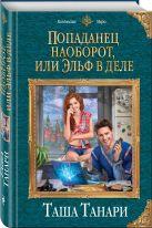 Таша Танари - Попаданец наоборот, или Эльф в деле' обложка книги