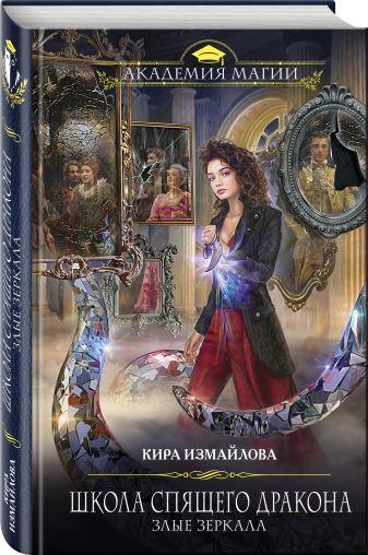 Кира Измайлова - Школа спящего дракона. Злые зеркала обложка книги