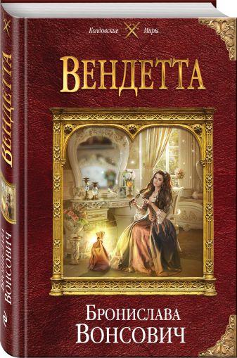 Бронислава Вонсович - Вендетта обложка книги