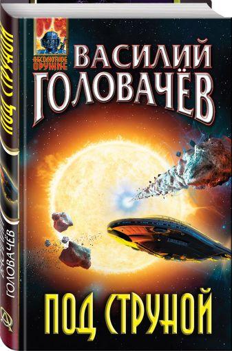 Василий Головачёв - Под струной обложка книги