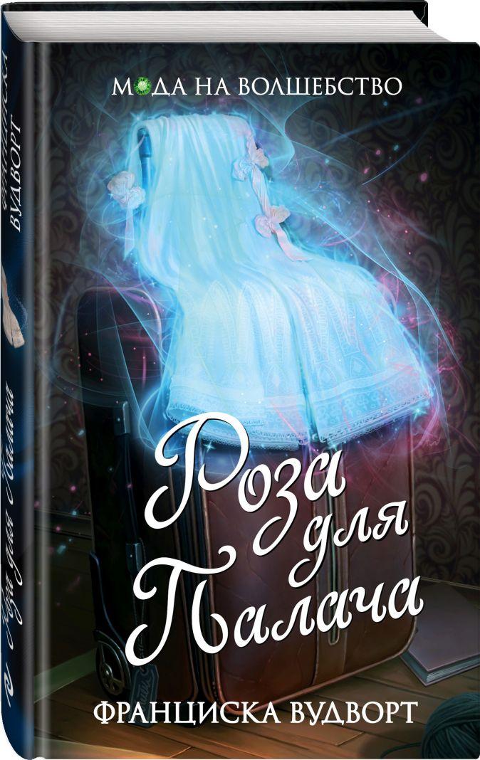 Франциска Вудворт - Роза для Палача обложка книги