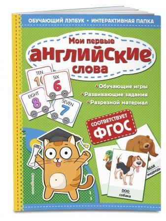 Т. Г. Маланка - Мои первые английские слова обложка книги