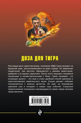 Доза для тигра Николай Леонов, Алексей Макеев