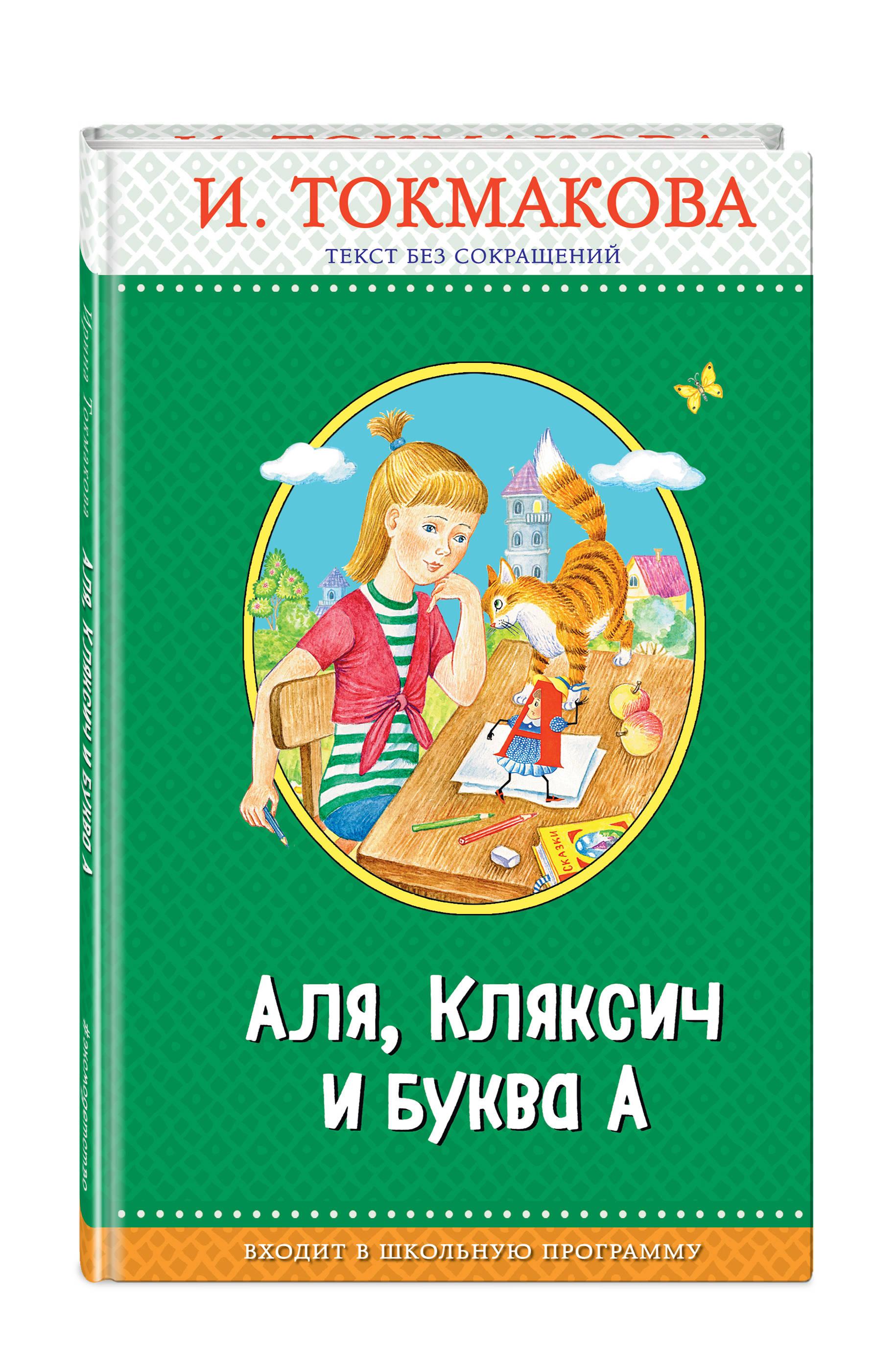 И. Токмакова Аля, Кляксич и буква А ингпен роберт мишкина история сказка пересказ ирины токмаковой