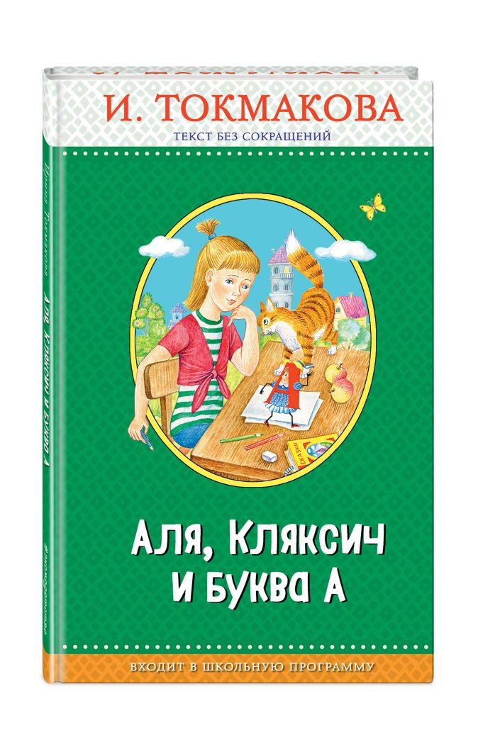 Аля, Кляксич и буква А (с крупными буквами, ил. Е. Гальдяевой) И. Токмакова