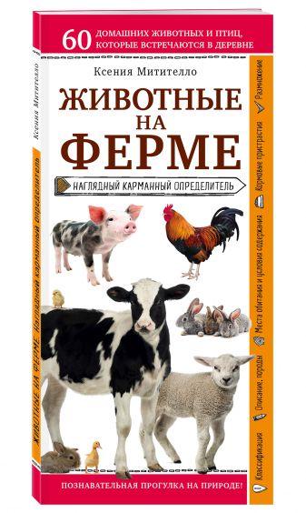 Ксения Митителло - Животные на ферме. Наглядный карманный определитель (для ПР) обложка книги