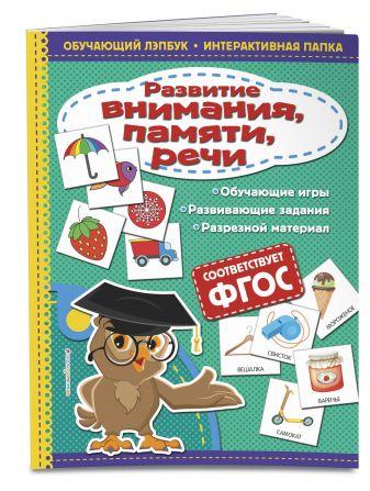 Т. Г. Маланка - Развитие внимания, памяти, речи обложка книги