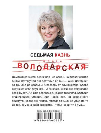 Седьмая казнь Ольга Володарская