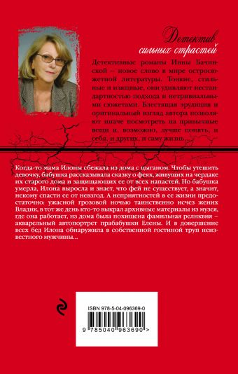 Без прощального письма Инна Бачинская