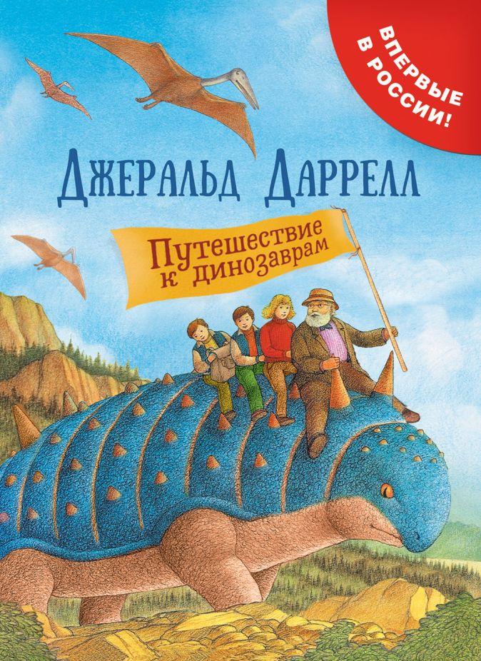 Даррелл Дж. - Путешествие к динозаврам обложка книги