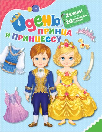 Котятова Н. И. - Одень принца и принцессу обложка книги
