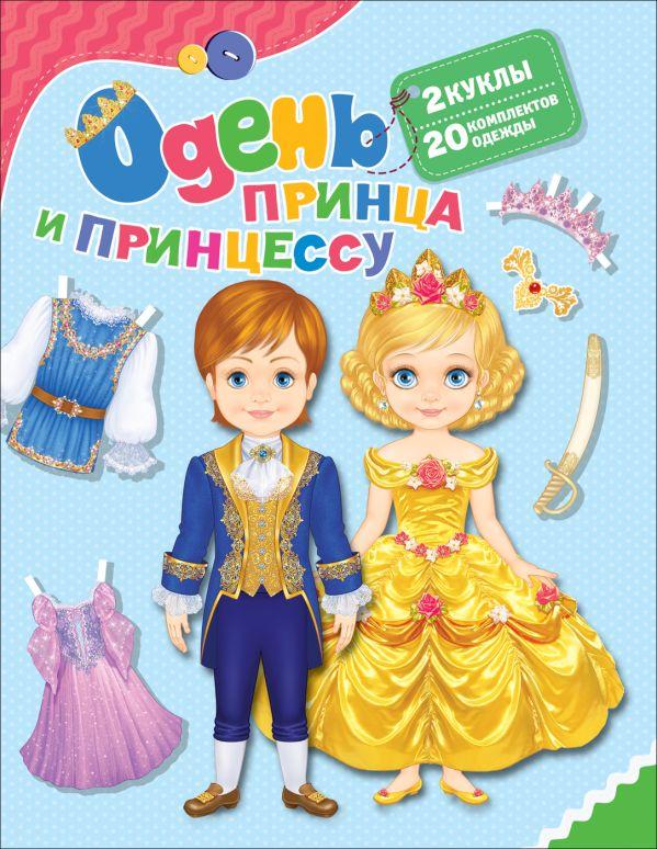 Одень принца и принцессу Котятова Н. И.