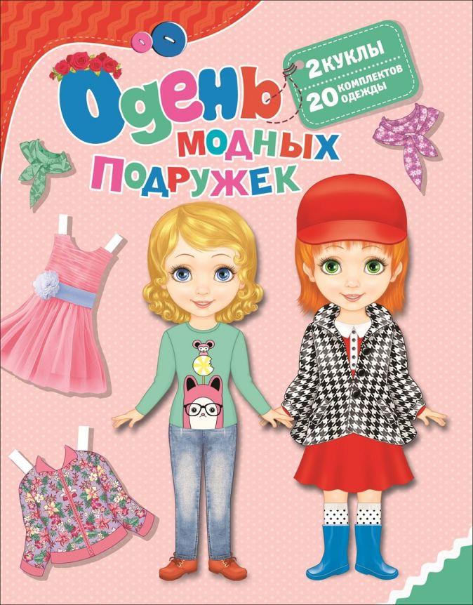 Котятова Н. И. - Одень модных подружек обложка книги