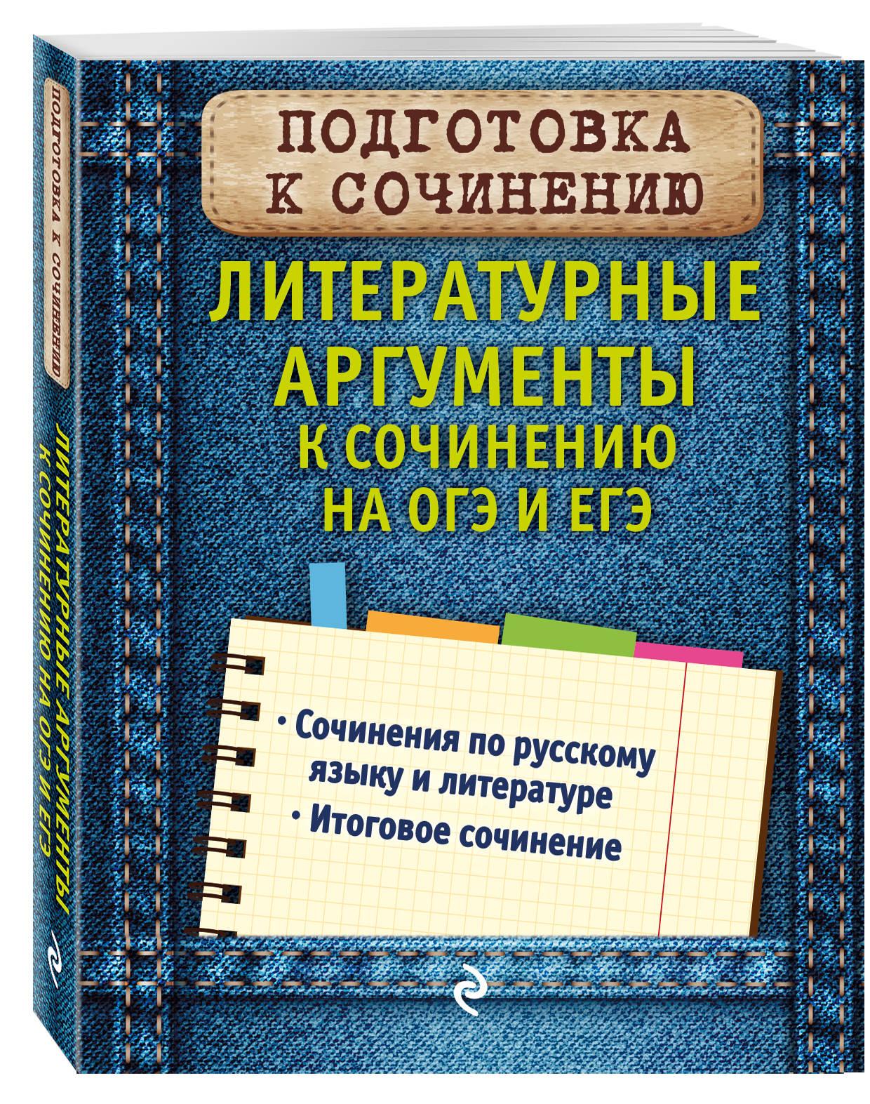 Л. Н. Черкасова Литературные аргументы к сочинению на ОГЭ и ЕГЭ заярная и русский язык подготовка к егэ литературные аргументы к сочинению