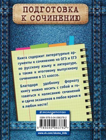 Литературные аргументы к сочинению на ОГЭ и ЕГЭ Л. Н. Черкасова
