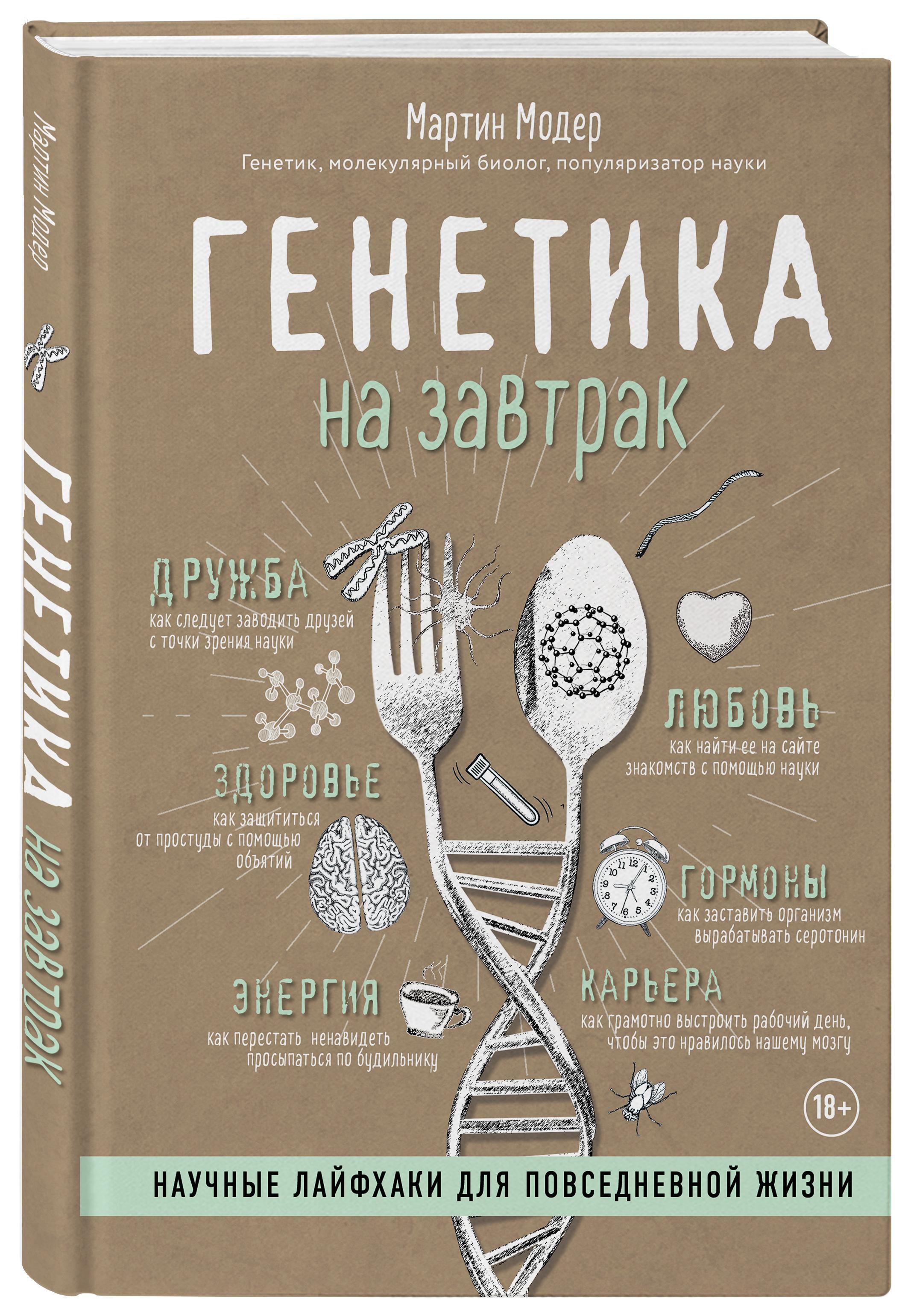 Генетика на завтрак. Научные лайфхаки для повседневной жизни ( Модер Мартин  )