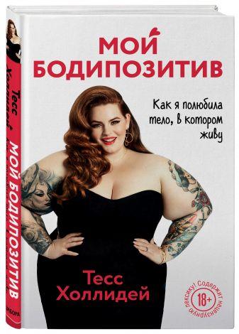 Тесс Холлидей - Мой бодипозитив. Как я полюбила тело, в котором живу обложка книги