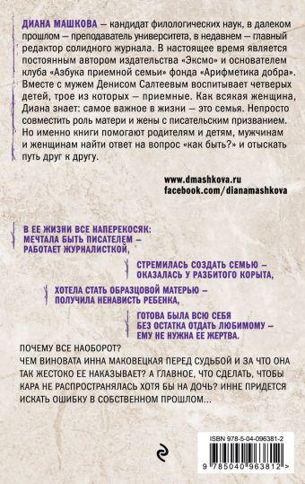 Дочки-матери Диана Машкова