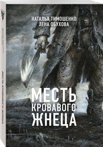 Наталья Тимошенко, Лена Обухова - Месть Кровавого Жнеца обложка книги