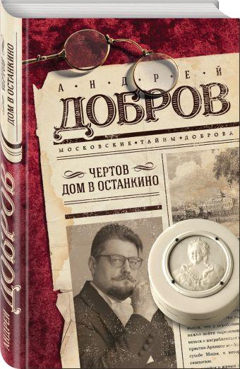 Чертов дом в Останкино Андрей Добров