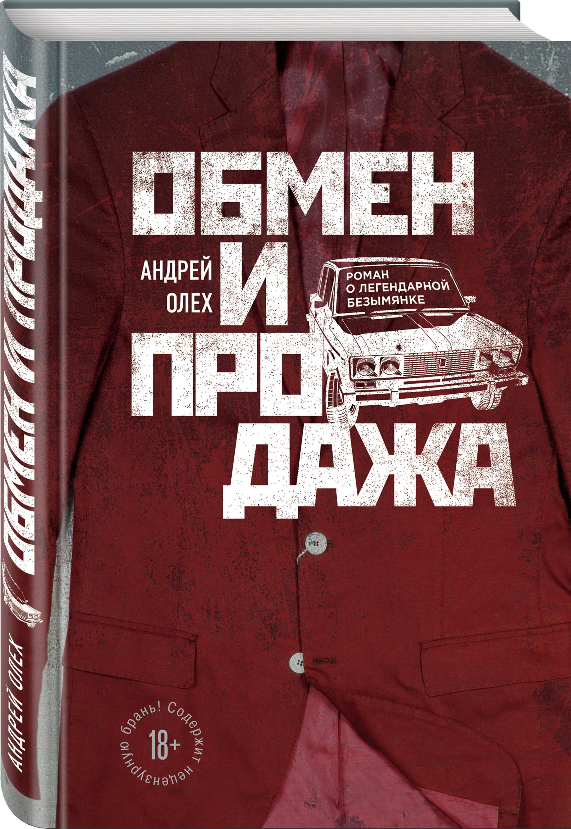 Олех Андрей Юрьевич Обмен и продажа